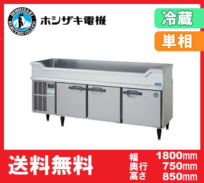 【送料無料】新品!ホシザキ 舟形シンク付 コールドテーブル RW-180SDC-T