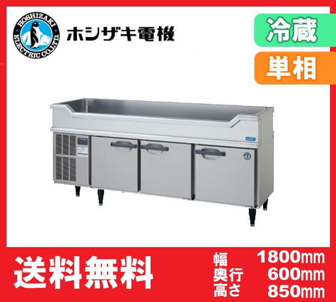 【送料無料】新品!ホシザキ 舟形シンク付 コールドテーブル RW-180SNCG-T