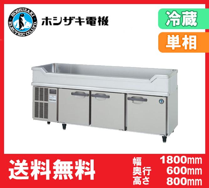【送料無料】新品!ホシザキ 舟形シンク付 コールドテーブル RW-180SNC