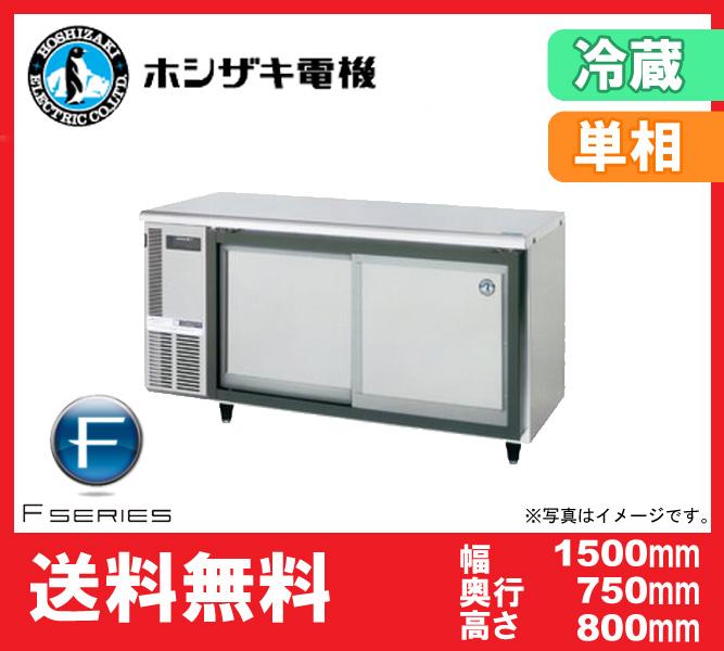 【送料無料】新品!ホシザキ スライド扉コールドテーブル冷蔵庫 RT-150SDF-S受