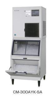 【送料無料】新品!ホシザキ 製氷機 空水冷チップアイスメーカー スタックオンタイプ(オーガ方式) 300kgタイプ CM-300AYK-SA 【製氷機/チップアイスメーカー/スタックオンタイプ】