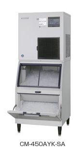 【送料無料】新品!ホシザキ 製氷機 空水冷チップアイスメーカー スタックオンタイプ(オーガ方式) 450kgタイプ CM-450AYK-SA 【製氷機/チップアイスメーカー/スタックオンタイプ】