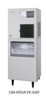 【送料無料】新品!ホシザキ 製氷機 空水冷チップアイスメーカー スタックオンタイプ(オーガ方式) 450kgタイプ CM-450AYK-SAF 【製氷機/チップアイスメーカー/スタックオンタイプ】