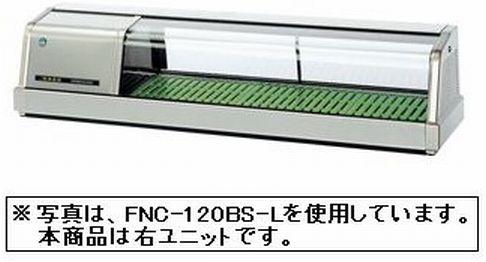 【送料無料】新品!ホシザキ 恒温高湿ネタケース FNC-120BS-R