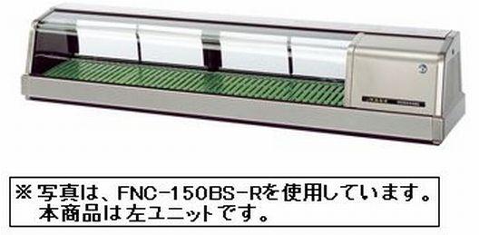 【送料無料】新品!ホシザキ 恒温高湿ネタケース FNC-150BS-L