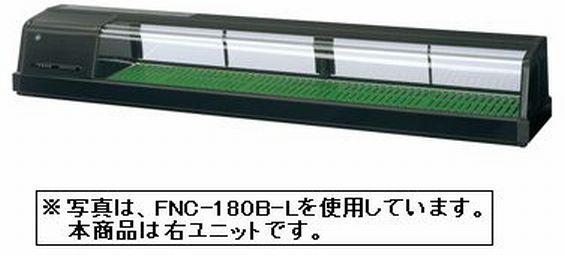 【送料無料】新品!ホシザキ 恒温高湿ネタケース FNC-180B-R