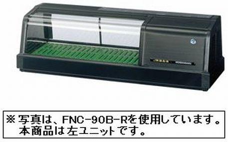 【送料無料】新品!ホシザキ 恒温高湿ネタケース FNC-90B-L