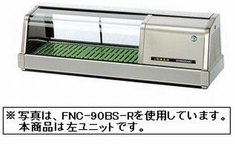 【送料無料】新品!ホシザキ 恒温高湿ネタケース FNC-90BS-L