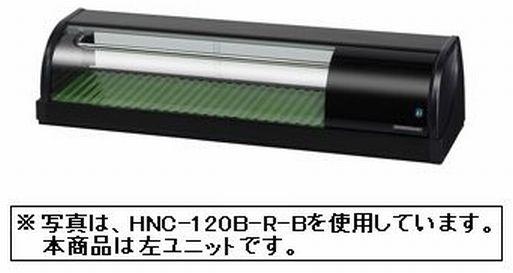 【送料無料】新品!ホシザキ 冷蔵ネタケース HNC-120B-L-B