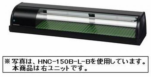 【送料無料】新品!ホシザキ 冷蔵ネタケース HNC-150B-R-B