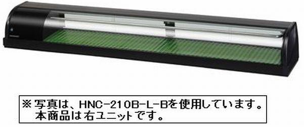 【送料無料】新品!ホシザキ 冷蔵ネタケース HNC-210B-R-B