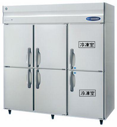 【送料無料】新品!ホシザキ 2冷凍4冷蔵庫 インバーター HRF-180AFT(HRF-180ZFT)