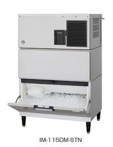 【送料無料】新品!ホシザキ 製氷機 115kg IM-115DM-1-STN 【製氷機/キューブアイスメーカー/スタックオンタイプ】