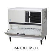【送料無料】新品!ホシザキ 製氷機 180kg IM-180DM-1-ST 【製氷機/キューブアイスメーカー/スタックオンタイプ】
