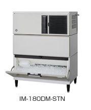 【送料無料】新品!ホシザキ 製氷機 180kg IM-180DM-1-STN 【製氷機/キューブアイスメーカー/スタックオンタイプ】