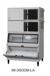 【送料無料】新品!ホシザキ 製氷機 360kg IM-360DM-LA 【製氷機/キューブアイスメーカー/スタックオンタイプ】