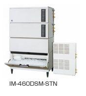 【送料無料】新品!ホシザキ 製氷機 460kg IM-460DSM-STN 【製氷機/キューブアイスメーカー/スタックオンタイプ】