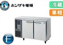 送料無料 業務用厨房機器 新品 ホシザキ おすすめ コールドテーブル冷蔵庫 RT-120SNG 旧型番 新入荷 流行 RT-120SNF-E コールドテーブル 業務用 横型幅1200×奥行600×高さ800 台下冷蔵庫 インバーター制御 mm 冷蔵庫