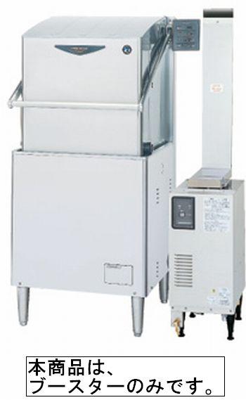 【送料無料】新品!ホシザキ 業務用食器洗浄機用ガスブースター WB-25H-JW