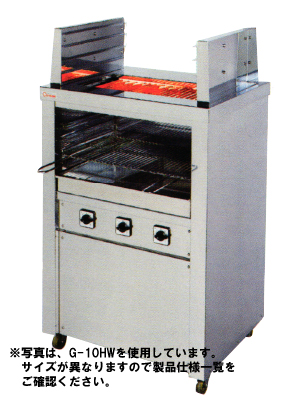 【送料無料】押切電機 スタンド型 電気グリラー (両面焼) 上下3段焼棚付 G-12HW