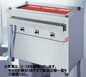 【送料無料】押切電機 スタンド型 電気グリラー 万能タイプ(給排水口付) G-21