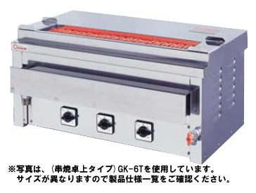 【送料無料】押切電機 卓上型 電気グリラー(大串焼タイプ) 給・排水口付 GK-9T-1