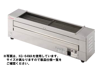 【送料無料】押切電機 小型卓上 電気串焼きグリラー(下火焼) KG-64LA