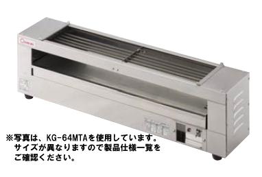 【送料無料】押切電機 小型卓上 電気串焼きグリラー(上下両面焼) KG-64STA