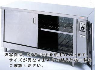 【送料無料】押切電機 電気ディッシュウォーマー・テーブル(片側開戸タイプ) ODW-1575