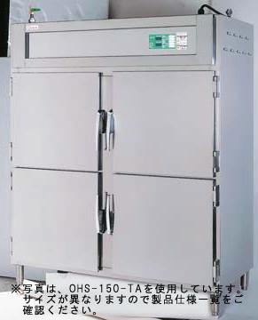 【送料無料】押切電機 電気温蔵庫(前面開扉タイプ 上・下2枚扉 標準型) OHS-120-TA