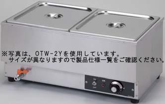 【送料無料】押切電機 卓上電気ウォーマー(ヨコ型) OTW-1Y