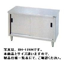 【送料無料】新品!マルゼン 調理台・引戸付 (ステンレス戸・バックガードなし) W900*D450*H800 BH-094N