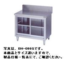 【送料無料】新品!マルゼン 調理台・引戸付 (ガラス戸) (バックガードあり) W1200*D600*H800 BH-126G