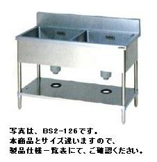 【送料無料】新品!マルゼン 二槽シンク (バックガードあり) W1800*D600*H800 BS2-186