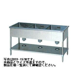 【送料無料】新品!マルゼン 三槽シンク (バックガードなし) W1300*D450*H800 BS3-134N
