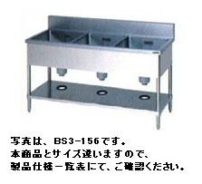 【送料無料】新品!マルゼン 三槽シンク (バックガードあり) W1800*D600*H800 BS3-186