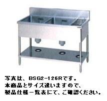 【送料無料】新品!マルゼン 二槽ゴミ入付シンク (バックガードあり) W1500*D600*H800 BSG2-156L