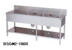 【送料無料】新品!マルゼン 二槽ゴミ入・水切付シンク (バックガードあり) W1800*D600*H800 BSGM2-186R