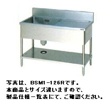 【送料無料】新品!マルゼン 一槽水切付シンク (バックガードあり) W1200*D750*H800 BSM1-127L
