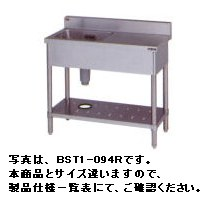 【送料無料】新品!マルゼン 一槽台付シンク (バックガードあり) W1200*D450*H800 BST1-124R