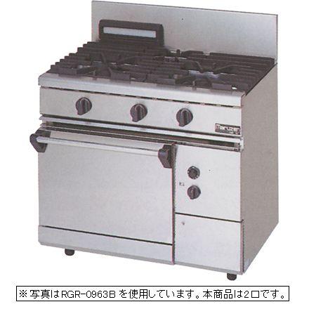 【新品】マルゼン NEWパワークックガスレンジ(2口) RGR-0962C