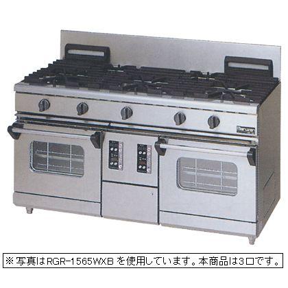 【新品】マルゼン NEWパワークックガスレンジ(3口) RGR-1563WXC