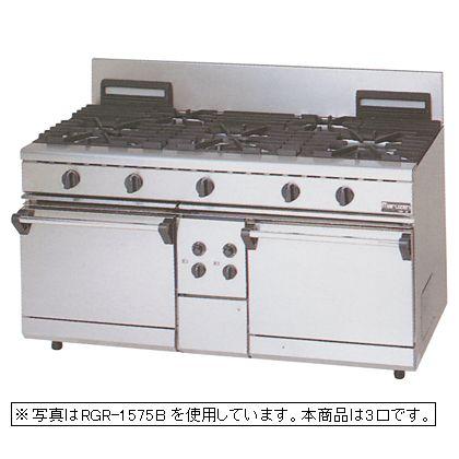 【新品】マルゼン NEWパワークックガスレンジ(3口) RGR-1573C