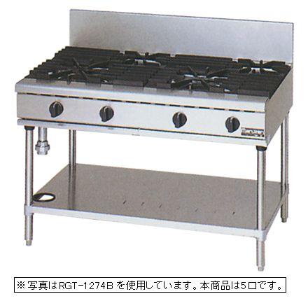 【新品】マルゼン NEWパワークックガステーブル(5口) RGT-1275C