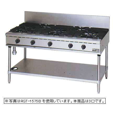 【新品】マルゼン NEWパワークックガステーブル(3口) RGT-1573C