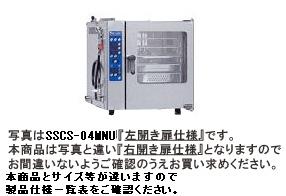 【送料無料】新品!マルゼン 電気式スチームコンベクションオーブン(スーパースチーム) シンプルシリーズ(右開き扉仕様) W630*D650*H645 SSCS-05MRNU