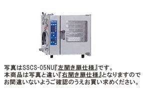 【送料無料】新品!マルゼン 電気式スチームコンベクションオーブン(スーパースチーム) シンプルシリーズ(右開き扉仕様) W790*D750*H710 SSCS-05RNU