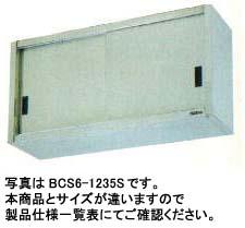【送料無料】新品!マルゼン 吊戸棚 (ステンレス戸) W600*D300*H600 BCS6-0630S