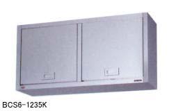 【送料無料】新品!マルゼン 吊戸棚・ステンレス戸<けんどん式> W1200*D350*H600 BCS6-1235K