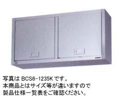 【送料無料】新品!マルゼン 吊戸棚・ステンレス戸<けんどん式> W1800*D350*H600 BCS6-1835K